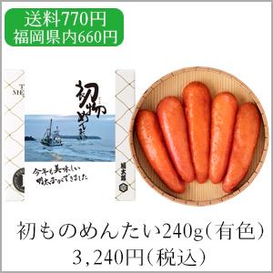 初物めんたい(有色)240g 送料770円 3,240円(税込)