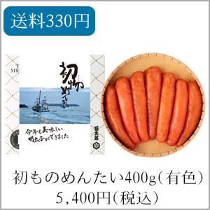 初物めんたい(有色)400g 送料330円 5,400円(税込)