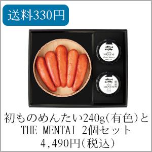 初物めんたい(有色)240gとTHE MENTAI2個セット 送料330円 4,490円(税込)