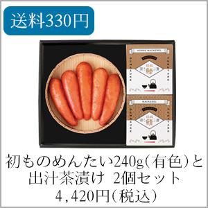 初物めんたい(有色)240gと出汁茶漬け2個セット 送料330円 4,420円(税込)