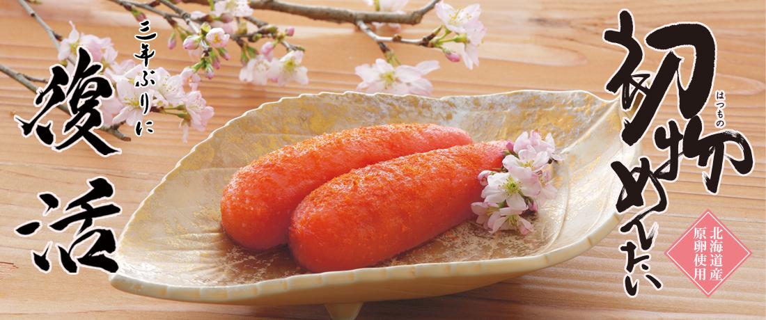 三年ぶりに復活 初物めんたい 北海道産原卵使用