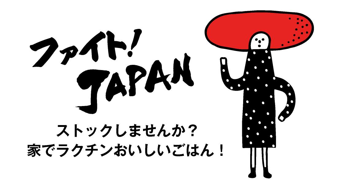 ファイト!JAPAN