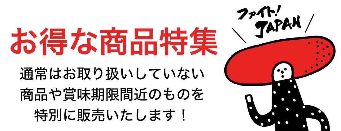 ファイトジャパンわれせん特集