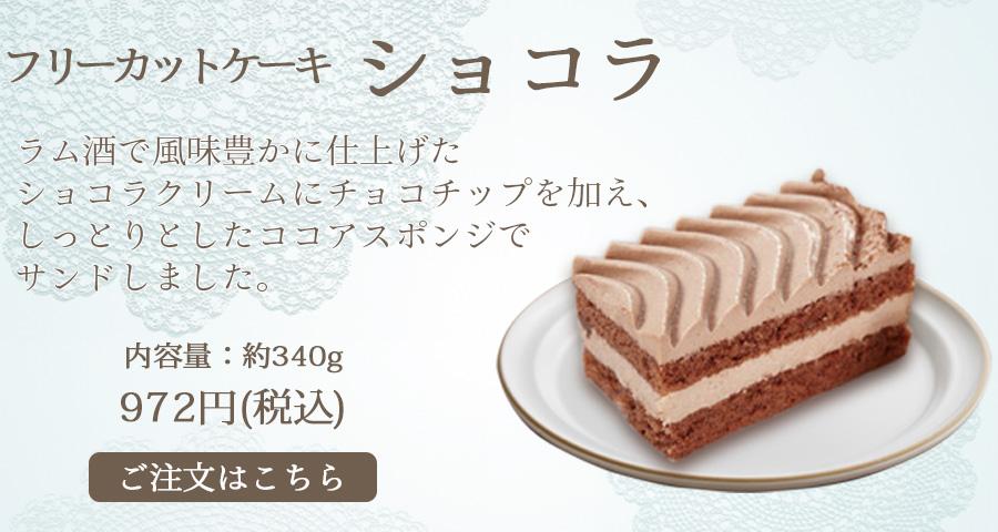 フリーカットケーキショコラ