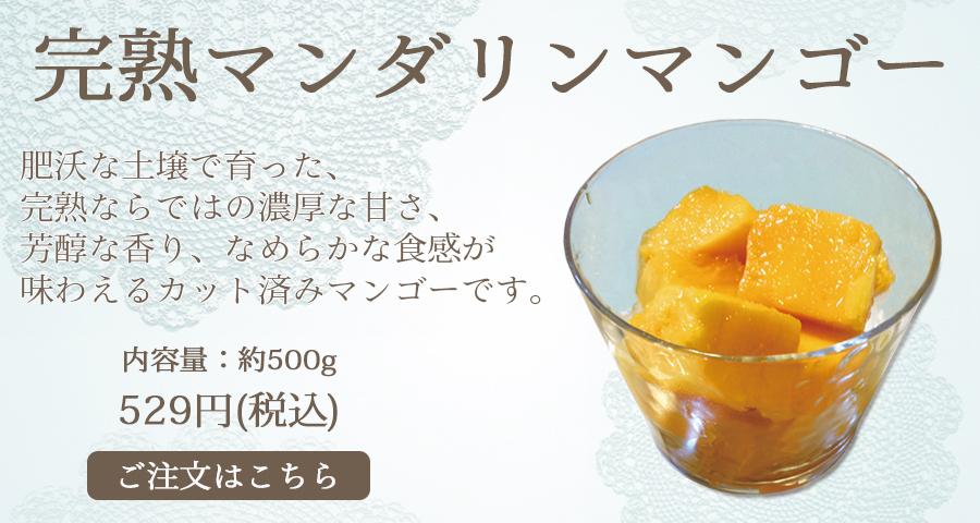 完熟マンダリンマンゴー