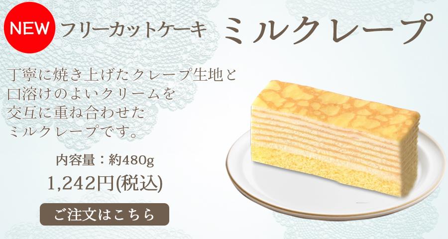 フリーカットケーキミルクレープ