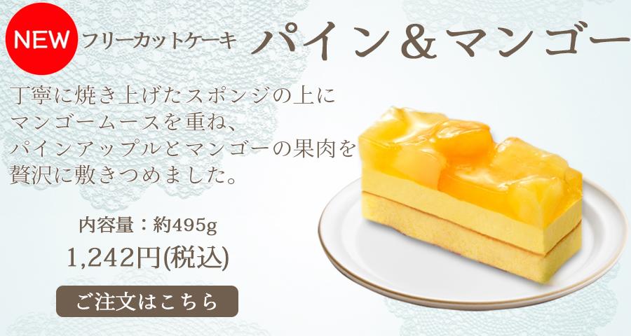 フリーカットケーキパイン&マンゴー