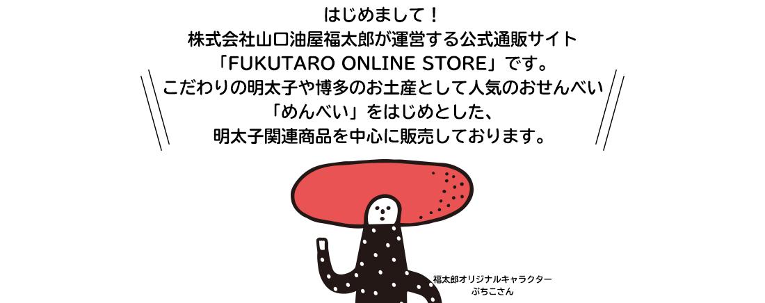 はじめてまして!福太郎が運営する公式通販サイトです!