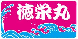 徳栄丸ロゴ