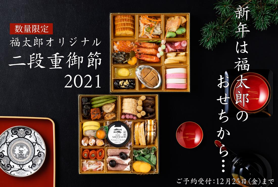 福太郎オリジナル御節2021