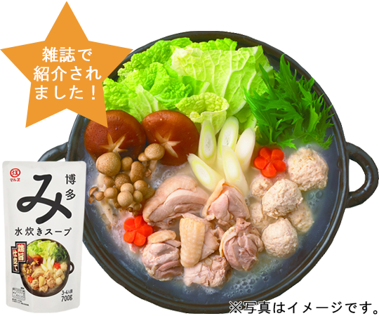 博多水炊きスープ