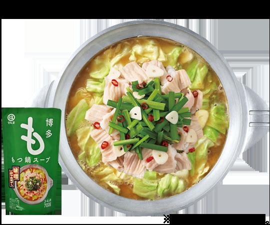 博多もつ鍋スープ味噌仕立て