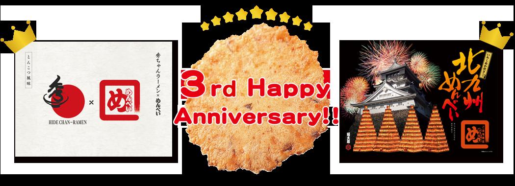秀ちゃんラーメンめんべいと北九州めんべい発売3周年