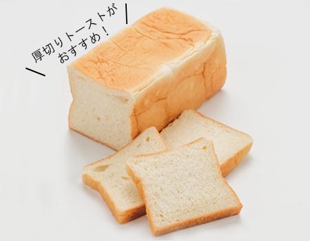 幸せの焼きたて生食パン