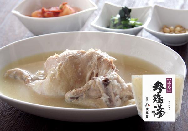 大東園参鶏湯(半身)