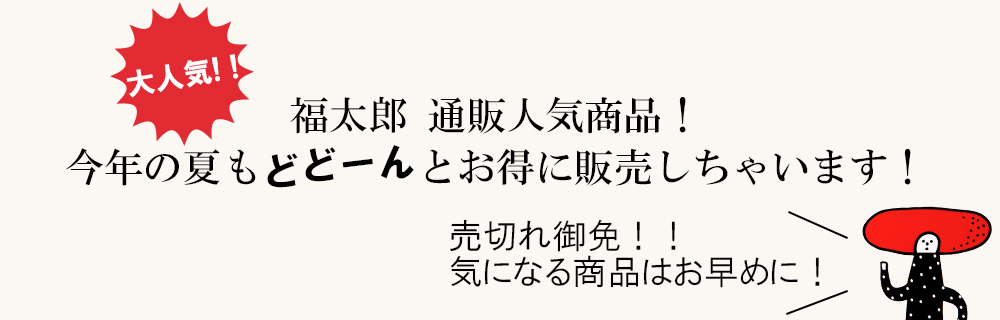 福太郎の大人気商品