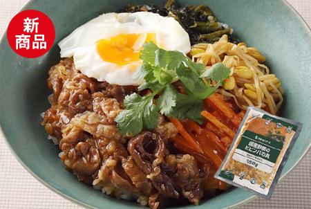 国産野菜のビビンバの具4食セット
