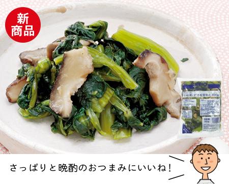 小松菜と焼き椎茸和え