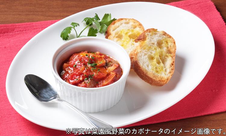 冷凍菜園風野菜のカポナータ