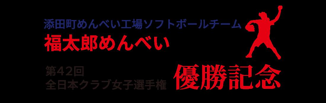 福太郎めんべい優勝記念
