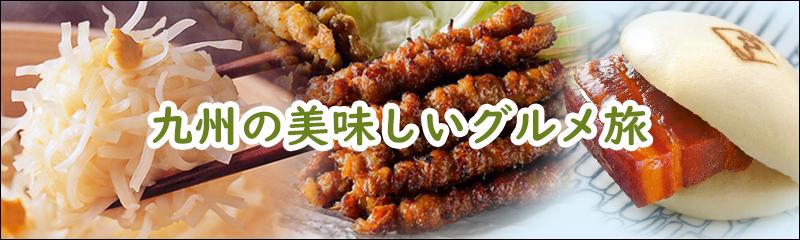 九州の美味しいグルメ旅