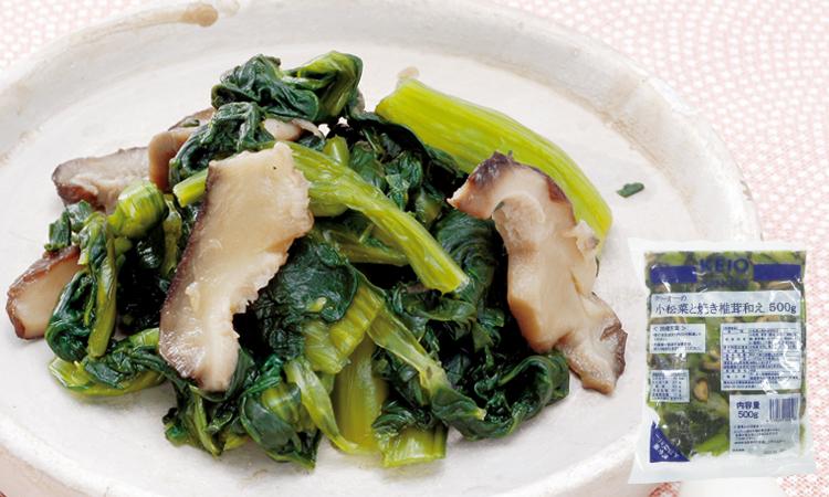 小松菜と焼き椎茸和え 500g